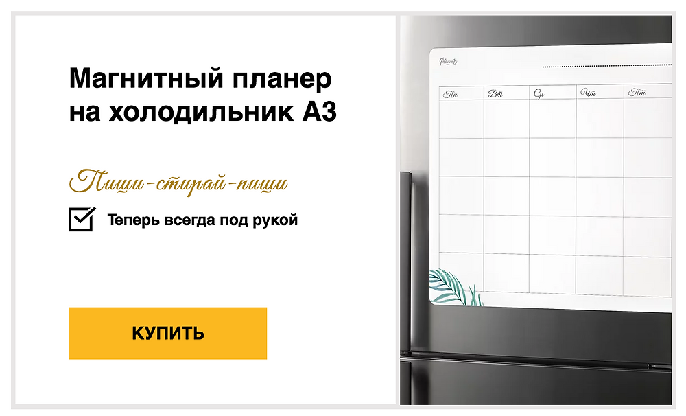 Планер на холодильник | PlannerPro