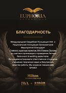 сертификат романа орлова