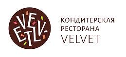 логотип кондитерской вельвет.jpg