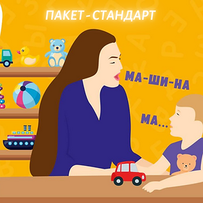 ПАКЕТ - СТАНДАРТ.png