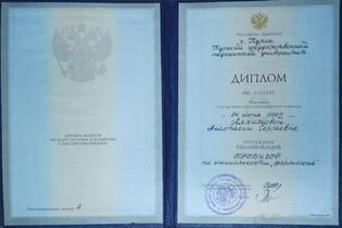Курский государственный медицинский университет. Провизор 1997 год