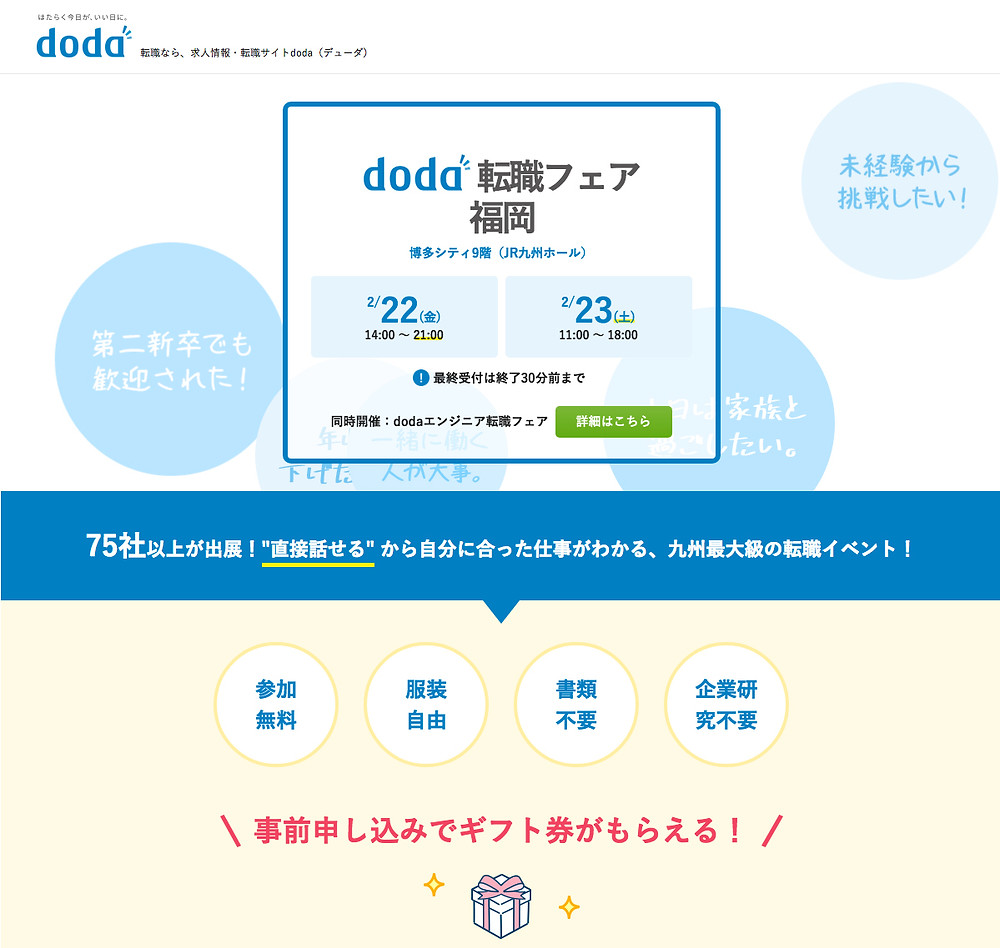 株式会社サンコミュニケーションズ   doda転職フェア福岡