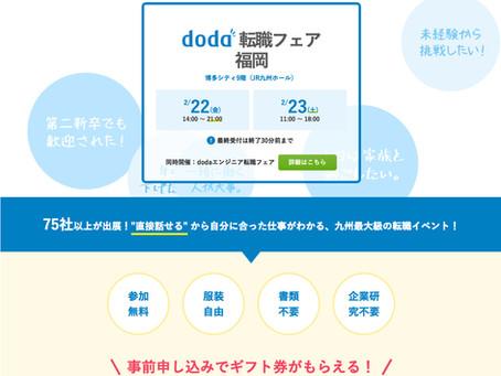 「doda転職フェア」に出展します。  会場:博多シティ9階/ 終了しました。