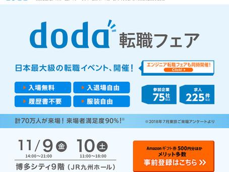 「doda転職フェア」に出展します。 会場:博多シティ9階 / 終了しました。