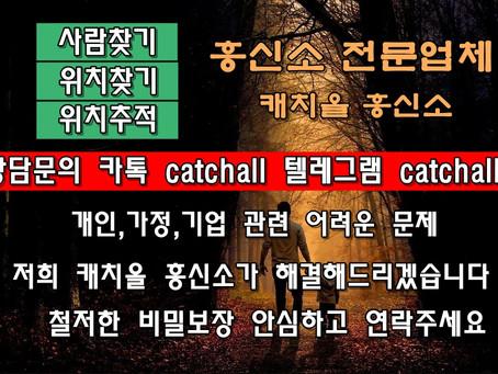 흥신소 사람찾기 개인고민 불륜 간통 - 민간조사 전문업체