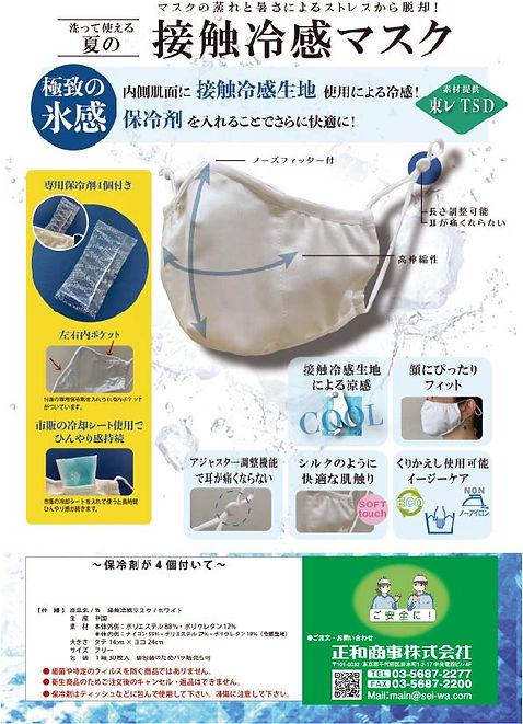 接触式冷感マスク0618-1.jpg