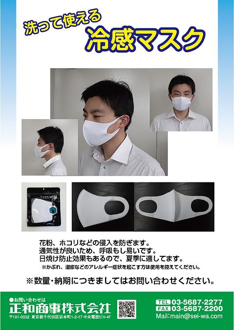 冷感マスク0622.png