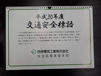 交通安全カレンダー.jpg