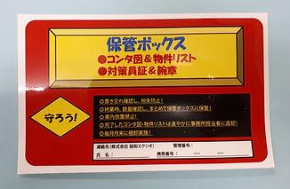 エクシオ保管BOXシール.jpg