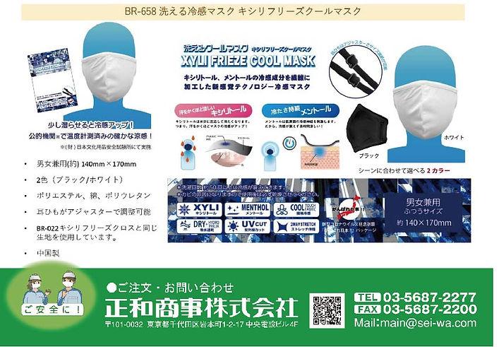 BR.658洗える冷感マスク0619.jpg