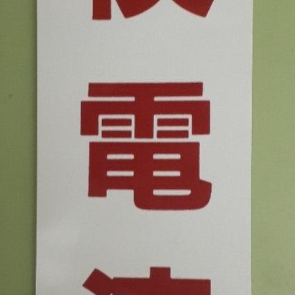 検電済札(硬質)