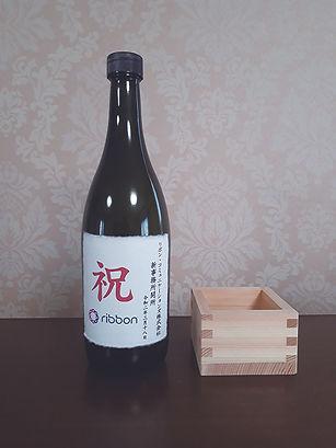 手土産用日本酒.jpg