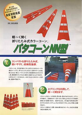 パタコーンNN型カタログ-1.png
