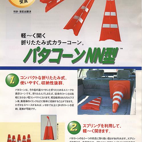 パタコーンNN型(ウェイト付)