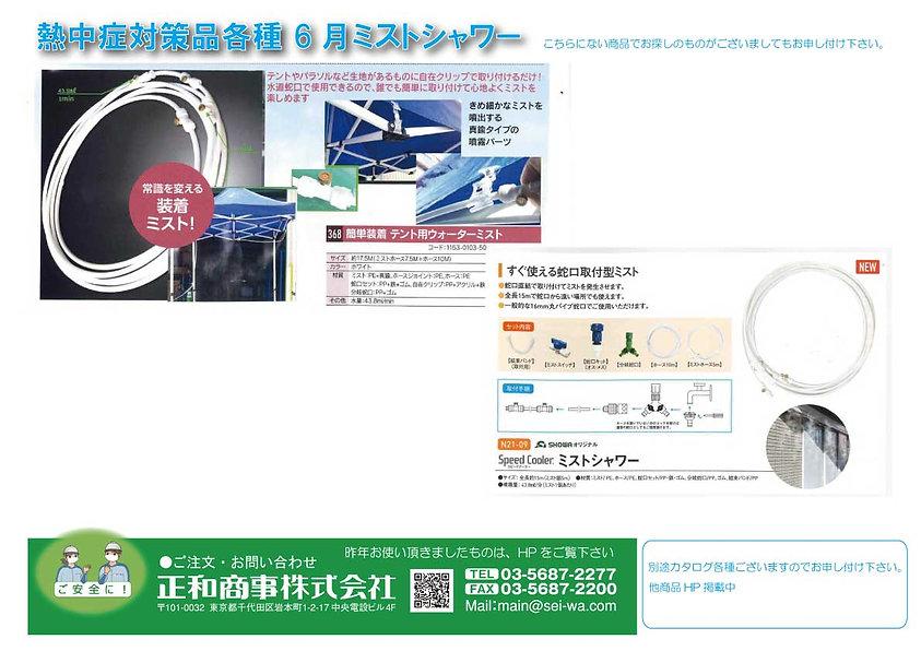 熱中症予防対策品ミストシャワー0604.jpg