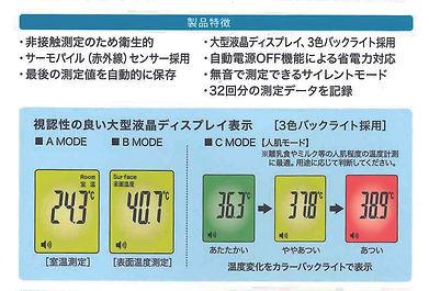 非接触式体温計2-1.jpg