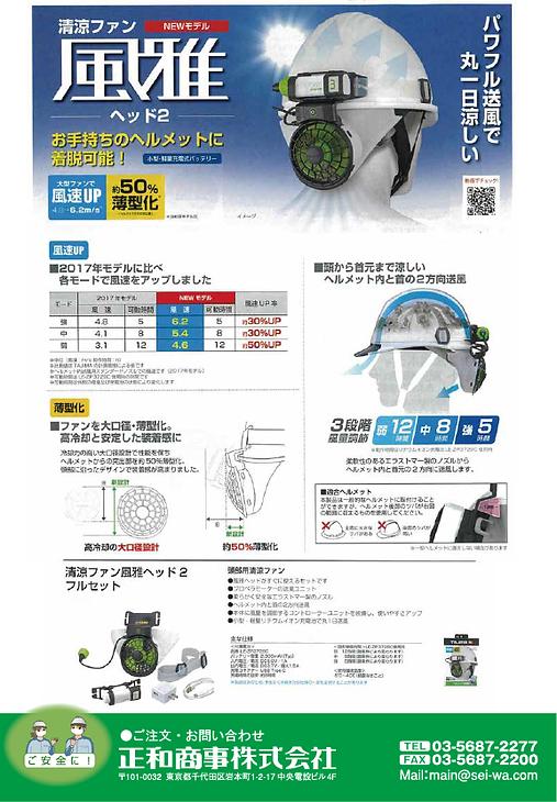 ヘルメット用送風機1.png