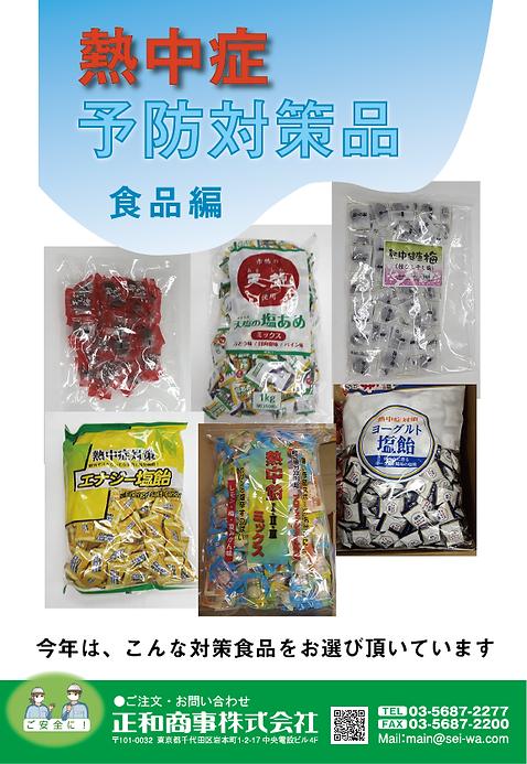 熱中症対策品食品.png