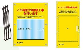 工事予告幕2.jpg