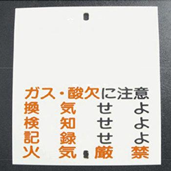 MH・HH用番号札 Bタイプ(無地)10枚セット