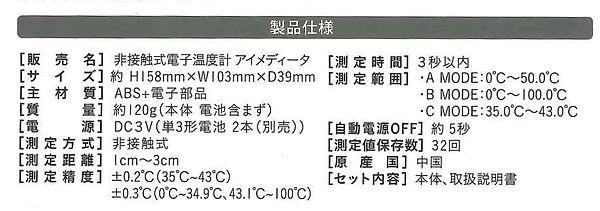 非接触式体温計2-2.jpg