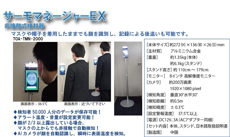 サーモマネージャーEX-HP用.png