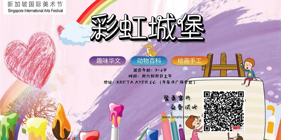 创意课堂-彩虹城堡