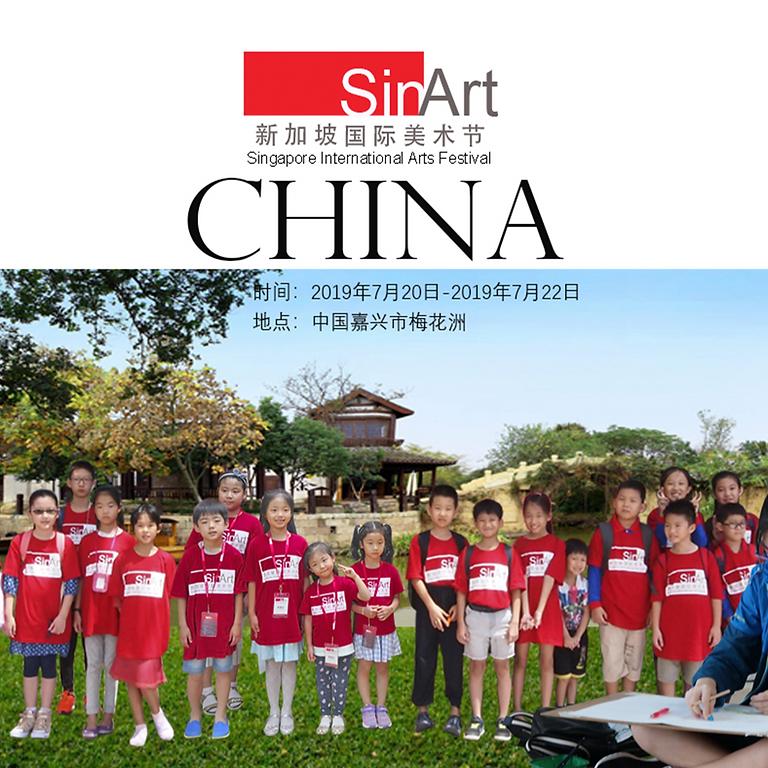 2019年第三届新加坡国际美术节(中国)