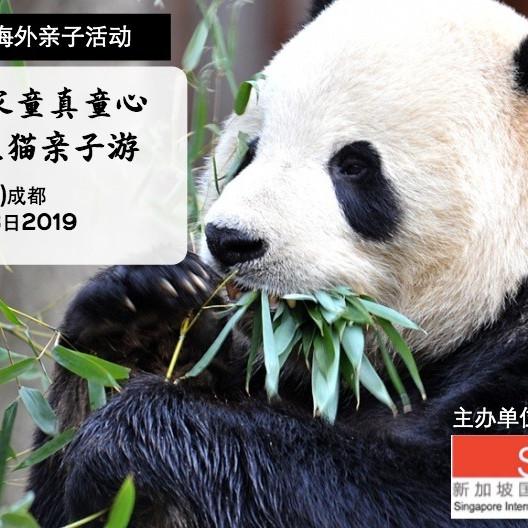 小小艺术家童真童心-约会大熊猫亲子游(5D4N)