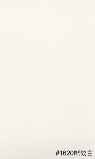 #1620 壓紋白