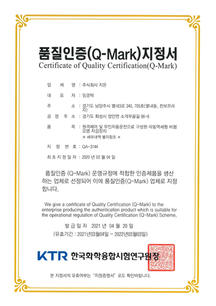 Certificate of Quality Certification (Q-Mark)