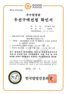 Certificate of Priority Purchase Selection for Excellent Inventions