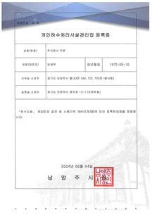 개인하수처리시설 관리업 등록증