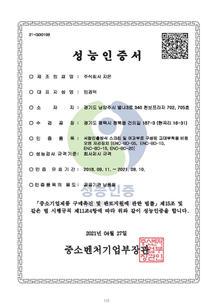 performance certificate