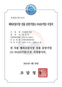 해외조달시장 진출 유망기업(G-PASS기업) 지정서