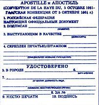 Апостиль Иваново, нотариальный перевод Иваново, легализация документов Иваново