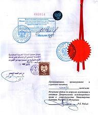 Консульская легализация Иваново, нотариальный перевод Иваново