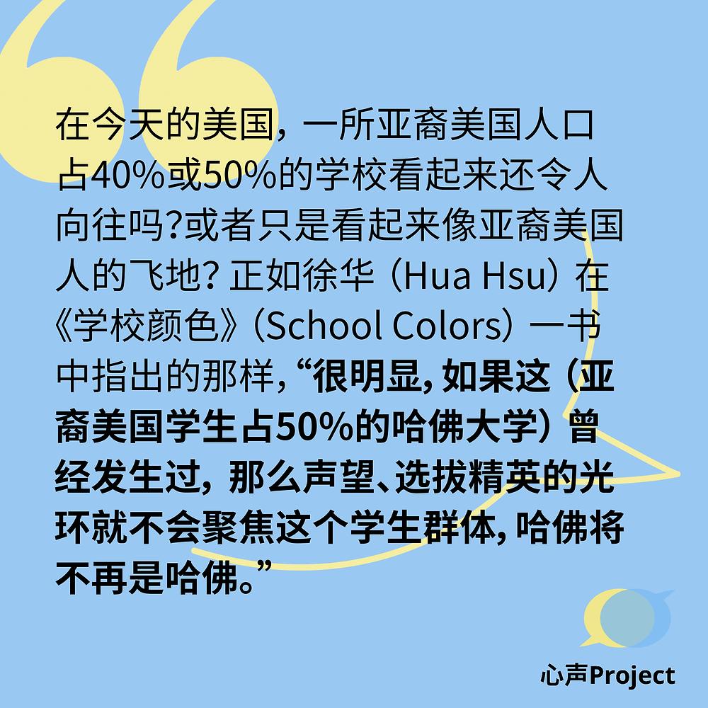 """在今天的美国,一所亚裔美国人口占40%或50%的学校看起来还令人向往吗?或者只是看起来像亚裔美国人的飞地?正如徐华(Hua Hsu)在《学校颜色》(School Colors)一书中指出的那样,""""很明显,如果这(亚裔美国学生占50%的哈佛大学)曾经发生过,那么声望、选拔精英的光环就不会聚焦这个学生群体,哈佛将不再是哈佛。"""""""