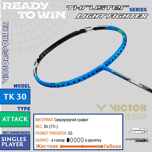 Victor Thruster k LightFighter 30