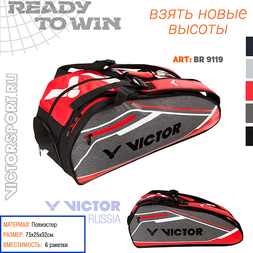Сумка Victor BR 9119