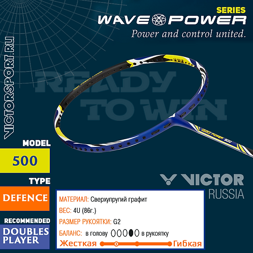 Victor Wave Power 500