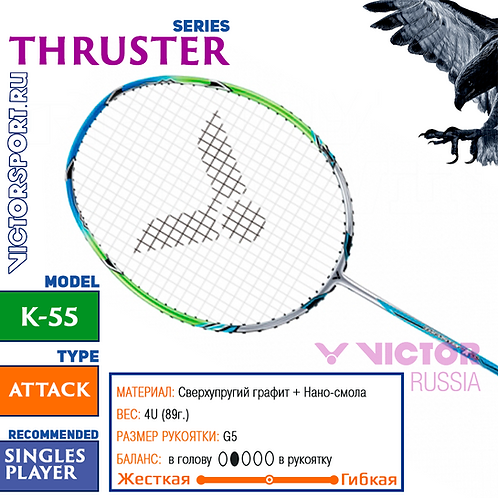 Victor Thruster K-55