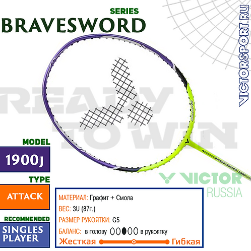 Victor BraveSword 1900j