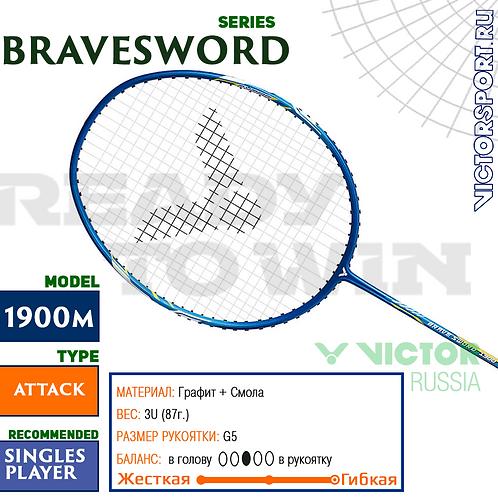 Victor BraveSword 1900m
