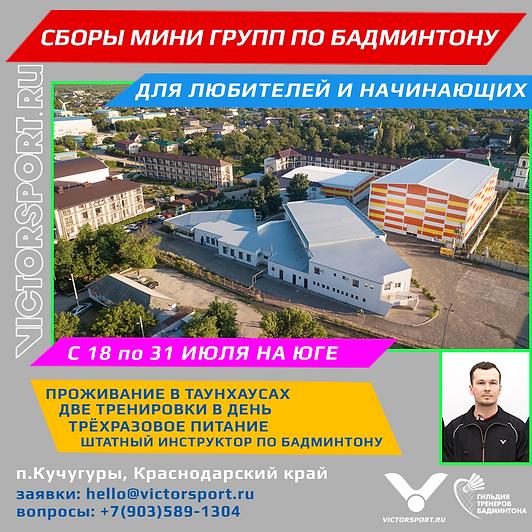 Сборы мини группы Шиляев 2020.png