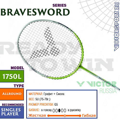 Victor BraveSword 1750l