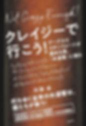 クレイジー_edited.jpg