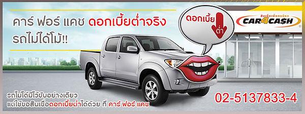 รถไม่ได้โม้-edit1.jpg