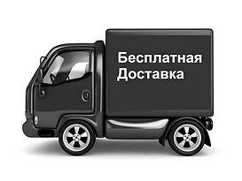 dostavka_edited.jpg