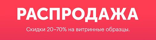 Rasprodazha_22_15022449.png.png.png.png